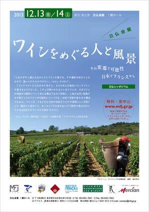 2013-12-1314_wine_sympo_1.jpg