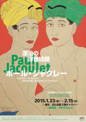 2015-01_Jacoulet.jpg