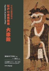 20160708-10_Otsue-leafletA5_BAT-1BD.jpg