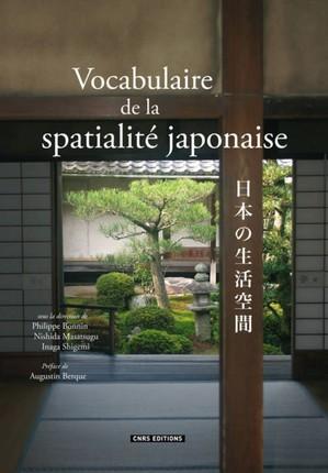Vocabulaire-spatialite-japonaise-713x1024.jpg