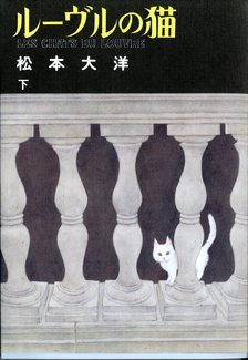 matsumototaiyo.jpg