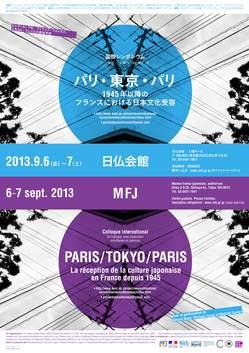 07-02_Paris-Tokyo_Paris_posterA2.jpgのサムネール画像