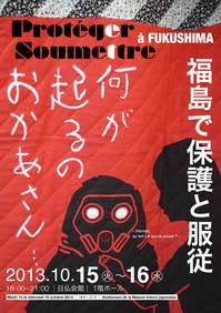 2013-10-15-16_Fukushima.jpgのサムネール画像