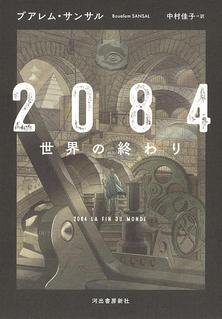 2084 la fin du monde.jpg