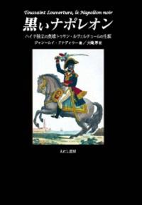 黒いナポレオン.png