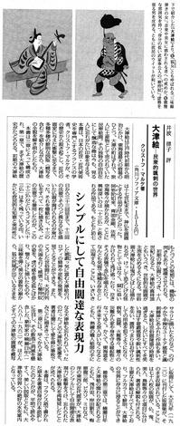 毎日新聞2016-09-25.jpg