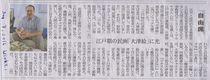 10-1日経新聞2016-9-7.jpg