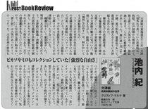 11週刊ポスト_2016-09-16-23_cut.jpg