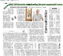 2016年9月10日中日新聞夕刊文化面(土曜訪問).jpg
