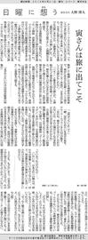 08朝日新聞.2016-8-21.jpgのサムネール画像