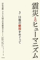 shinsaitohyumanizumu_bookcover.jpg