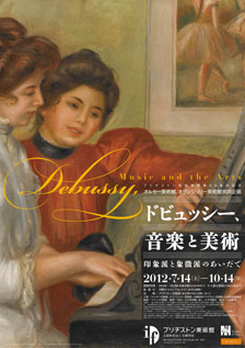 Exphibition Debussy, Music and the Arts, poster, 2012, Bridgestone Museum of Art