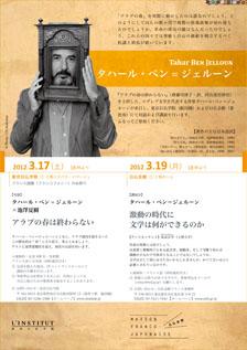 affiche de la conference